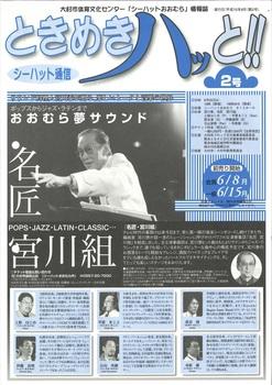 1998/6月号