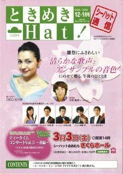 2005/12・2006/1月号