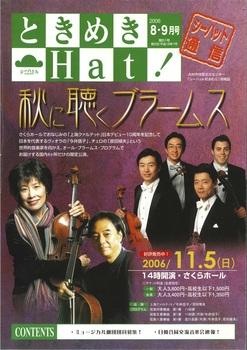 2006/8・9月号