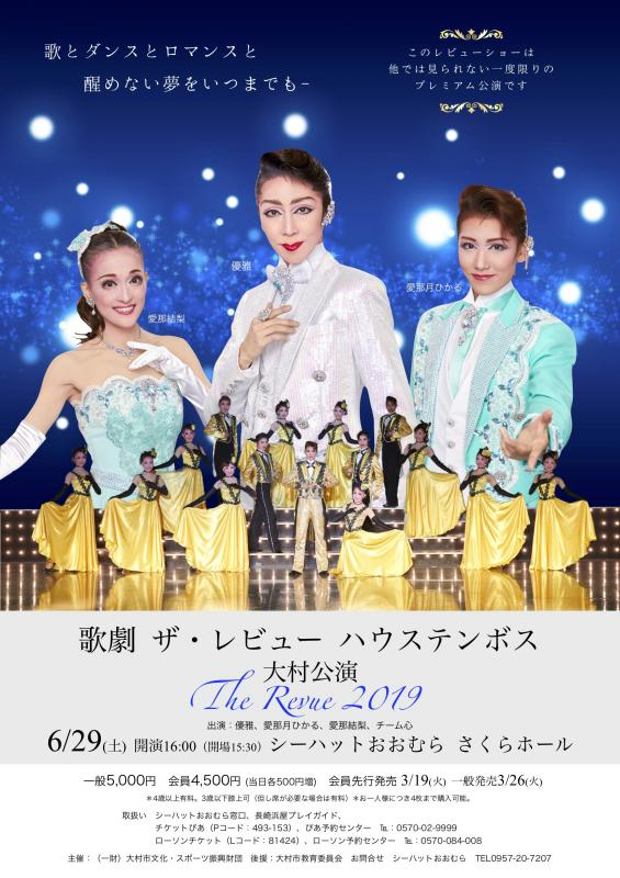 歌劇 ザ・レビュー ハウステンボス 大村公演 The Revue 2019