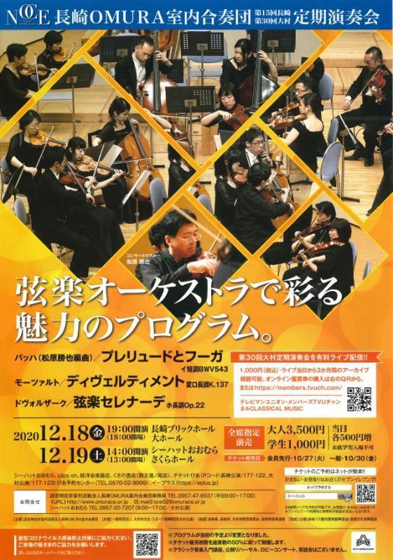 長崎OMURA室内合奏団第30回大村定期演奏会