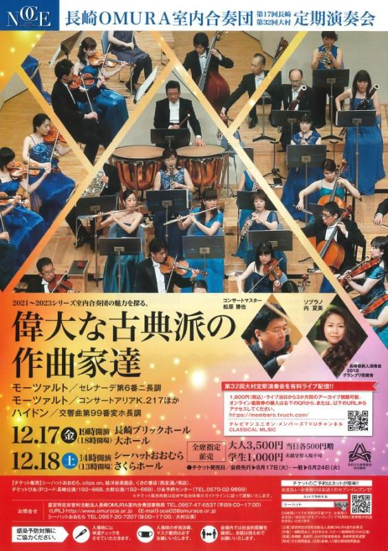 長崎OMURA室内合奏団第32回大村定期演奏会